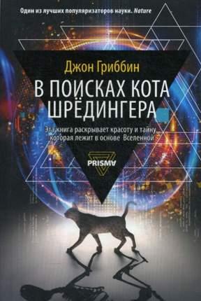 Книга В поисках кота Шредингера