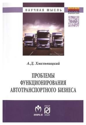 Книга Проблемы функционирования автотранспортного бизнеса: эволюция преобразований и ст...