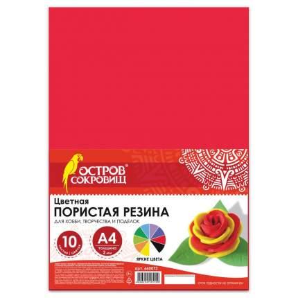 Цветная пористая резина, фоамиран, А4, 2мм, 10л 10цв, радужная, Остров сокровищ (660073)