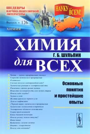 Книга Химия для всех: Основные понятия и простейшие опыты / № 126, Изд,2