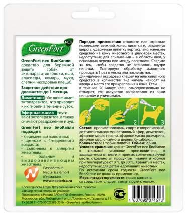 Капли для собак против паразитов GreenFort Neo, для крупных пород, 1 пипетка, 2,5 мл