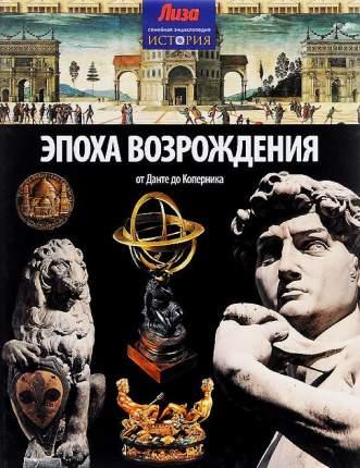 Книга Эпоха Возрождения. От Данте до Каперника