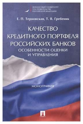 Качество кредитного портфеля российских банков, Особенности оценки и управления, Монографи