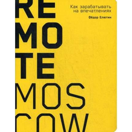 Книга Remote Moscow: Как зарабатывать на впечатлениях.