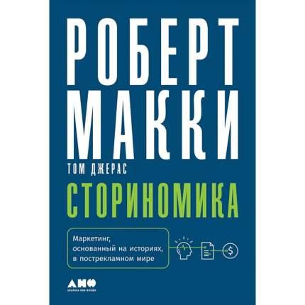 Книга Сториномика: Маркетинг, основанный на историях, в пострекламном мире
