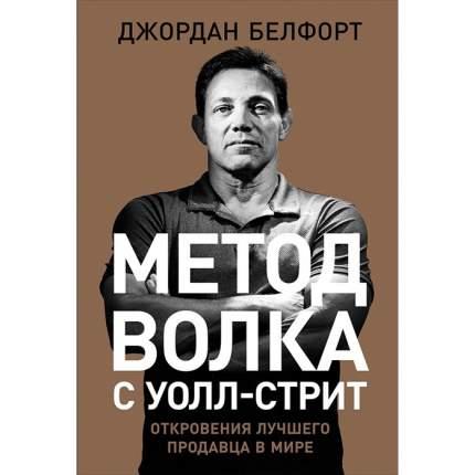 Книга Метод волка с Уолл-стрит: Откровения лучшего продавца в мире
