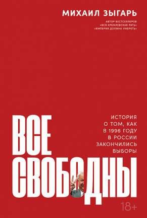 Книга Все свободны: История о том, как в 1996 году в России закончились выборы