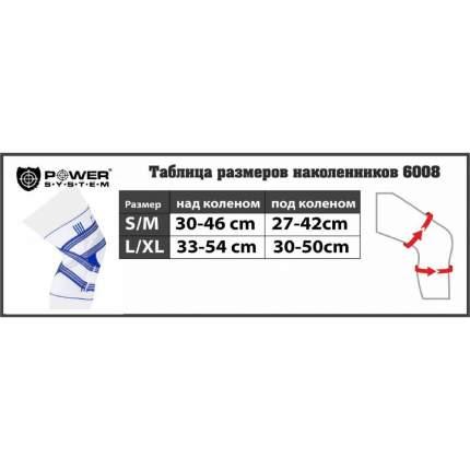 Суппорт Power System PS-6008 26 см, L/XL
