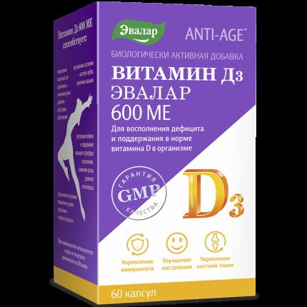 Витамин D3  Эвалар 600 МЕ капсулы 60 шт.