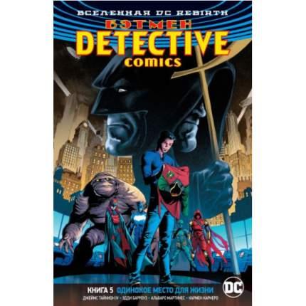 Комикс Вселенная DC. Rebirth. Бэтмен. Detective Comics. Кн.5. Одинокое место для жизни