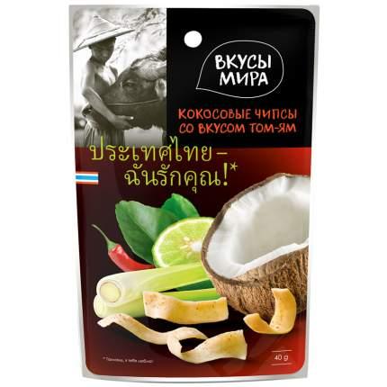 Чипсы Вкусы Мира кокосовые со вкусом Том-ям 40 г