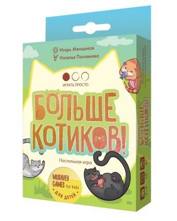 Настольная игра Muravey Games Больше котиков