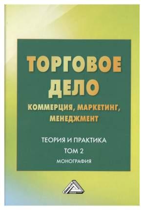 Торговое дело: коммерция, маркетинг, менеджмент. Теория и практика. Монография