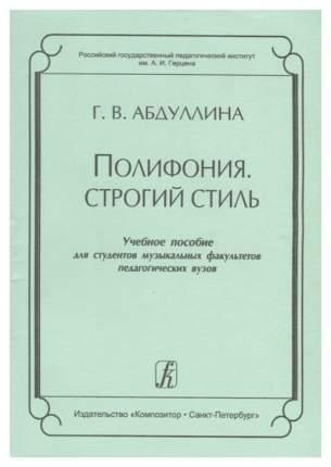 Книга Полифония, Строгий стиль, Учебное пособие для студентов музыкальных факультетов п...