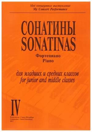 Книга Сонатины. Фортепиано. Выпуск IV. Для младших и средних классов