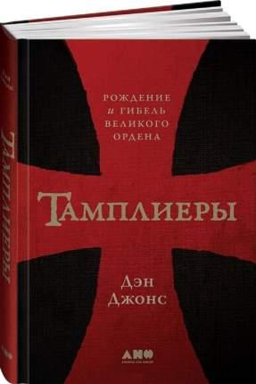 Книга Тамплиеры: рождение и гибель великого ордена
