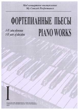 Книга Фортепианный пьесы. Выпуск II. Средние классы