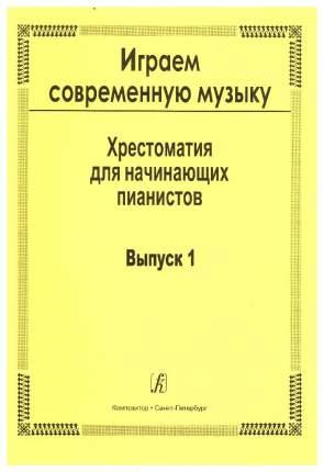 Книга Играем современную музыку. Хрестоматия для начинающих пианистов. Выпуск 1