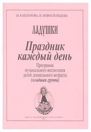 Книга Праздник каждый день, Программа музыкального воспитания детей дошкольного возраст...