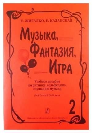 Книга Музыка, фантазия, игра, Учеб, пособие по ритмике, сольфеджио, слушанию музыки для...