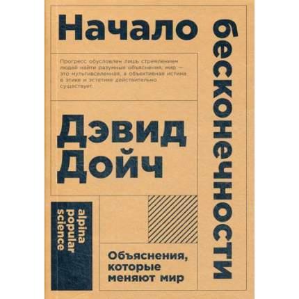 Книга Начало бесконечности. Объяснения, которые меняют мир (карманный формат)