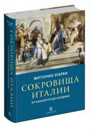 Книга Сокровища Италии. От Каналетто до Болдини
