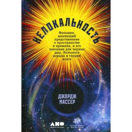 Книга Нелокальность: Феномен, меняющий представление о пространстве и времени, и его зн...
