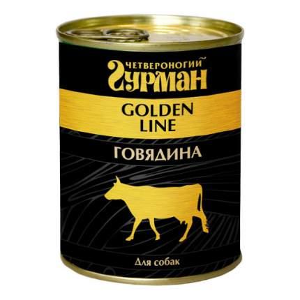 Консервы для собак Четвероногий Гурман Golden line, говядина натуральная, 340г
