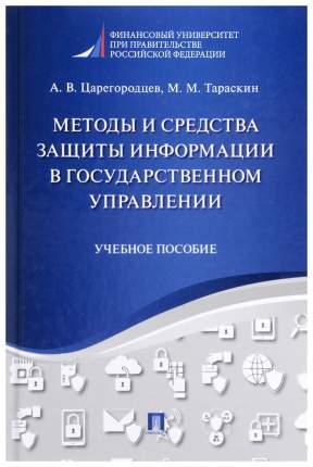 Методы и средства защиты информации в государственном управлении, Уч,пос,