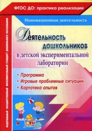 Деятельность Дошкольников В Детской Экспериментальной лаборатори и п...