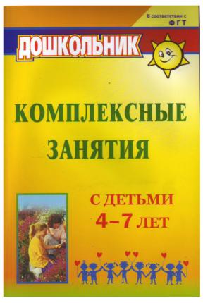 Комплексные Занятия С Детьми 4-7 лет, Фгос До