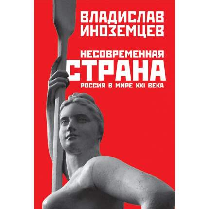 Книга Несовременная Страна: Россия В Мире Xxi Века