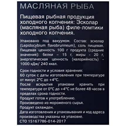 Эсколар масляный Балтийский берег ломтики 150 г