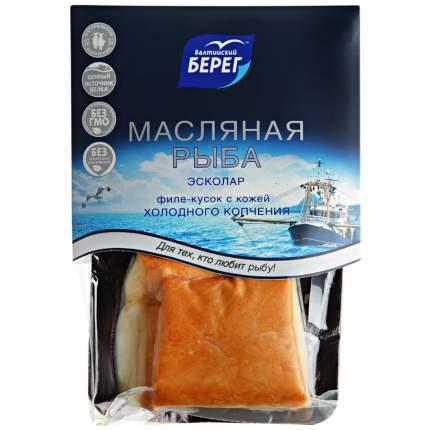 Масляная рыба Балтийский берег холодного копчения  филе-кусок 200 г