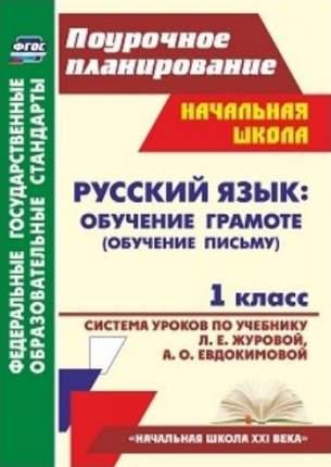 Русский язык, Обучение грамоте (обучение письму), 1 класс, Система уроков по учебнику Л…