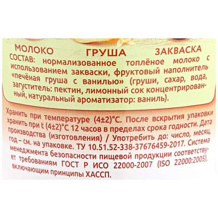 Ряженка Искренне ваш послойная с грушей и ванилью 4% 120 г