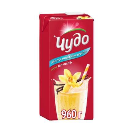 Коктейль Чудо молочный ваниль 2% 960 г