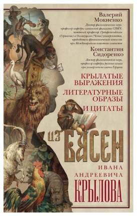 Книга Крылатые выражения, литературные образы и цытаты из басен Ивана Андреевича Крылова