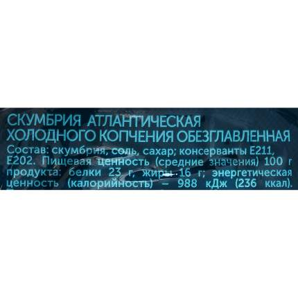СКУМБРИЯ РУССКОЕ МОРЕ АТЛАНТИЧЕСКАЯ Х/К 300 Г В/У РУССКОЕ МОРЕ РОССИЯ