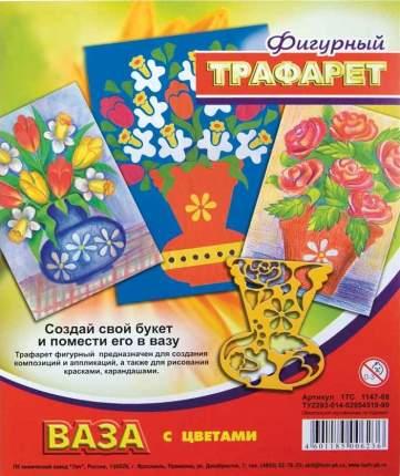 Фигурный трафарет Луч «Ваза с цветами»