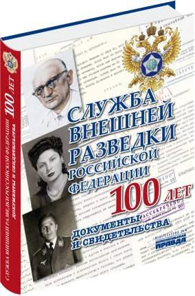 Служба Внешней Разведки Российской Федерации 100 лет. Документы и свидетельства