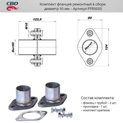 Фланец глушителя с трубой 50 мм (уп. 2 шт.) + прокладка, крепеж CBD FPR5050