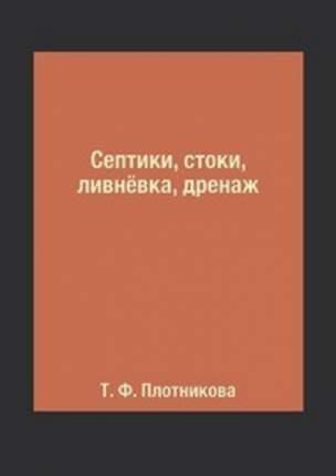 Книга Септики, Стоки, ливнёвка, Дренаж