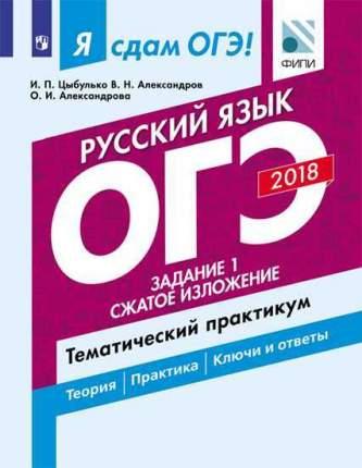 Я сдам ОГЭ! Русский язык, Тематический практикум: учебное пособие для общеобраз, организац
