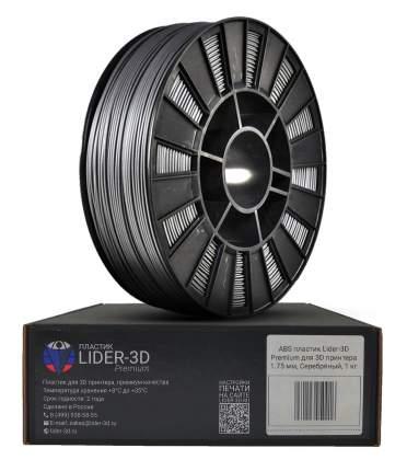 Пластик для 3D-принтера Lider-3D Premium  ABS Silver (221305-13)
