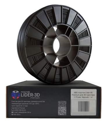 Пластик для 3D-принтера Lider-3D Premium  ABS Black (221305-17)