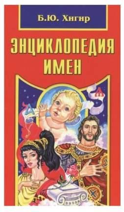 Энциклопедия имен