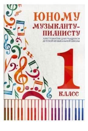 Книга Юному музыканту-пианисту : хрестоматия для учащихся детской музыкальной школы : 1...