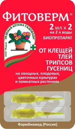 Биологическое средство для защиты от вредителей Зеленая аптека садовода Фитоверм 2х2 мл
