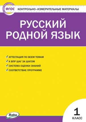 Контрольно-измерительные материалы. КИМ Русский родной язык. 1 класс. (КИМ). ФГОС